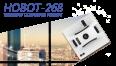 Робот за прозорци Hobot 268 на промоционална цена от 589,00лв.