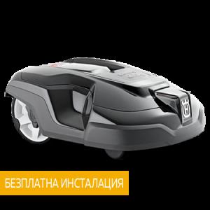 Роботизирана косачка Husqvarna Automower® 315- до 1500 м²