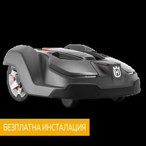 Роботизирана косачка Husqvarna Automower® 440- до 4000 м²